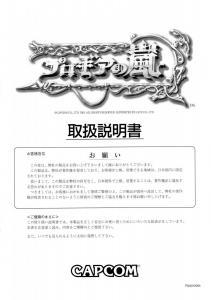 Progear Manual jap