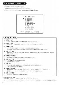 Progear Manual jap4