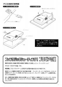 Progear Manual jap7